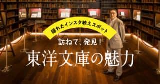 東洋文庫の魅力
