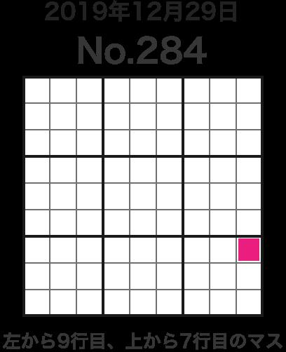 2019年12月29日 No.284 左から9行目、上から7行目のマス