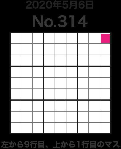 2020年1月4日 No.314 左から9行目、上から1行目のマス