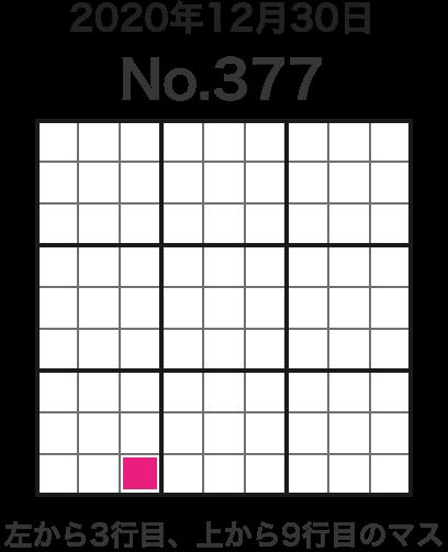 2020年12月30日 No.377 左から3行目、上から9行目のマス