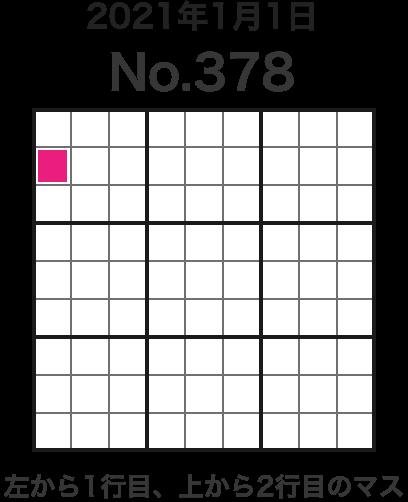 2021年1月1日 No.378 左から1行目、上から2行目のマス