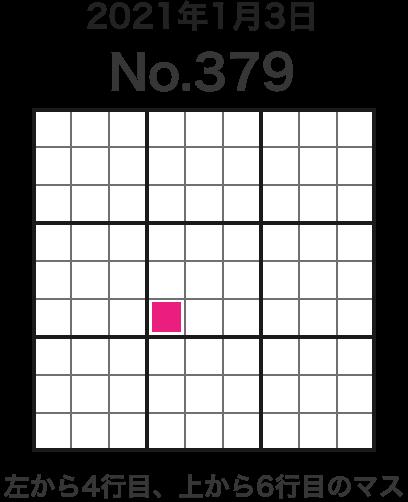 2021年1月3日 No.379 左から4行目、上から6行目のマス