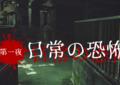 第一夜 日常の恐怖(4話収録)