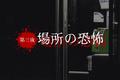 第三夜 場所の恐怖(4話収録)