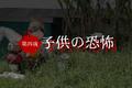 第四夜 子供の恐怖(4話収録)