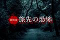 最終夜 旅先の恐怖(3話収録)