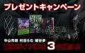 【プレゼントキャンペーン】中山市朗、村田らむ、城谷歩 直筆サイン本を3名様に!
