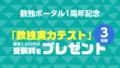 数独ポータル1周年記念 3名様に当たる!「数独実力テスト」の受験料が無料に!