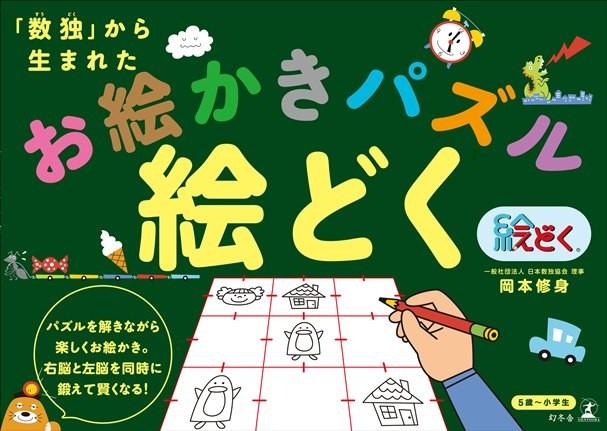 『「数独」から生まれたお絵かきパズル 絵どく』(幻冬舎)