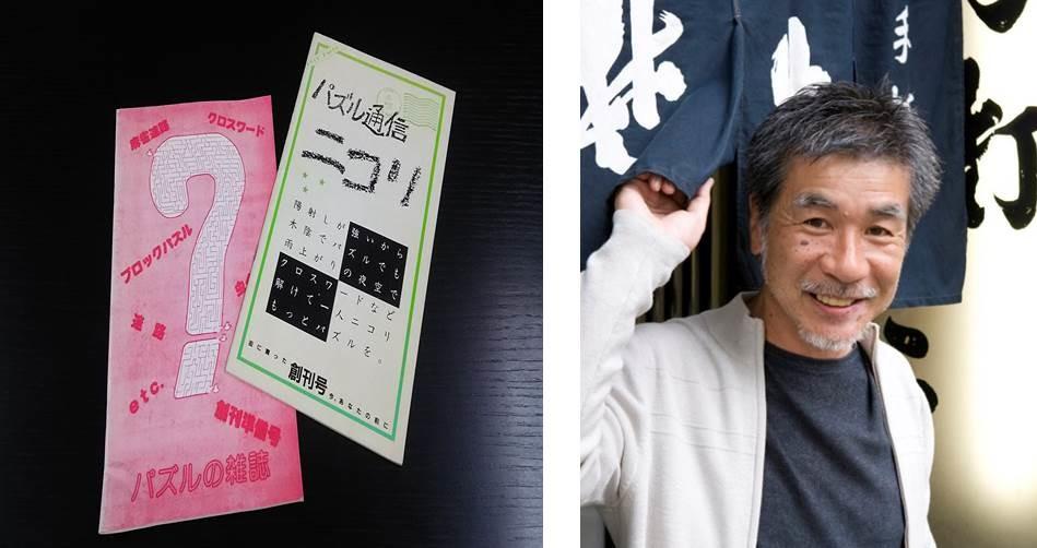 左:パズル通信ニコリの創刊準備号(左)と創刊号(右) / 右:鍜治真起