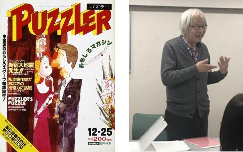 左:パズラー創刊号(1983年12月) / 右:西尾徹也