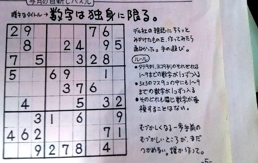 鍜治が発表した日本最初の数独。コメントに注目してみると、「誰か作って。」と彼はしっかり催促している。
