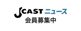 J-CAST会員募集中