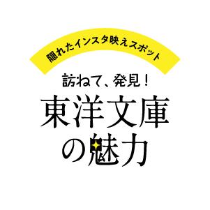 東洋文庫×J-CASTニュース 隠れたインスタ映えスポット 訪ねて発見 東洋文庫の魅力