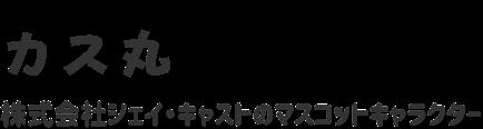 カス丸 株式会社ジェイ・キャストのマスコットキャラクター