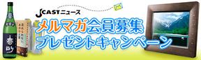J-CASTニュース メルマガ会員募集プレゼントキャンペーン 5月1日~5月28日  ※このキャンペーンは終了いたしました。