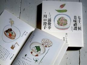 「旧暦」と暮らすとわかる 日本の「見えなかった世界」