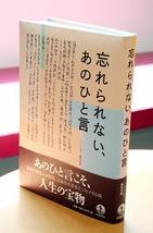 人生を元気にした「忘れられない、あのひと言」岩波書店からエッセイ集
