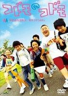 小5女生徒が妊娠・出産 「コドモのコドモ」DVD発売