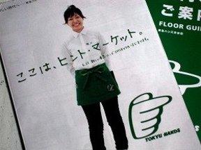 「ヒント」が見つかる店! 新装、渋谷「東急ハンズ」