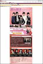 DVD「花より男子」 セブンアンドワイが特典付きで発売