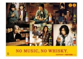 坂本龍一、山崎まさよし・・・6組のアーティストと6種類のシングルモルトウイスキーが「夢の競演」 11月2日から各種広告展開スタート