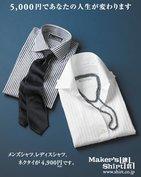 売りはメード・イン・ジャパン 「鎌倉シャツ」大健闘のウラ