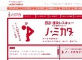 合コンでやってみよう! 「ノ・ミカタ」webサイトで宴会ゲーム紹介中