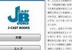 J-CASTニュース「新聞崩壊」がいつでも読めるiPhoneアプリ登場