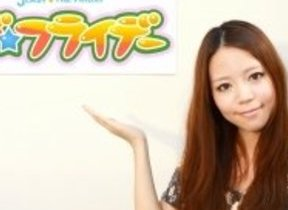 視聴者プレゼントも! 女子大生カナちゃんMC、J-CASTがユーストリームで情報番組配信中