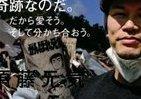 須藤元気が驚いた、「ノイズ」なき被災地の静寂