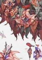 奇才画家「齋藤芽生」初の作品集 どう読み解くかは鑑賞者の腕次第