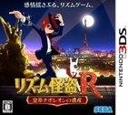 セガ、3DS新作「リズム怪盗R」のウェブ体験版を配信開始