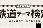 鉄ヲタ必須!? 日本初の本格鉄道検定