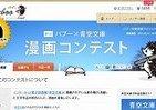 賞金10万円、「青空文庫 漫画コンテスト」