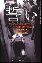 霞ヶ関官僚が読む本 世界の戦争・内乱描いた本が描き出す 集団心理煽るメディアと日本の現状