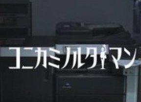 複合機から現れた妖精「コニカミノルタマン」、サラリーマンの救世主となれるか!?