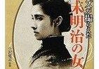 日本初、1907年の「美人写真コンクール」1~12位を掲載