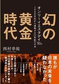 80年代は「幻の黄金時代」だった 日本はなぜ挫折した?