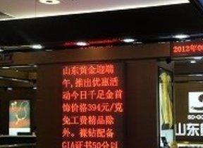 【北京発】「純金」大好き中国人 デパートに並ぶ「千足金」とは