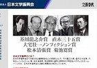 芥川賞は鹿島田さん、直木賞は辻村さん ともに30代女性作家が受賞