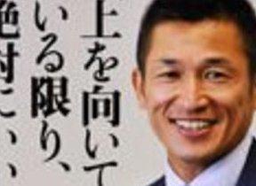 サッカー元日本代表「キング・カズ」が明かす やめない理由とモチベーションの保ち方