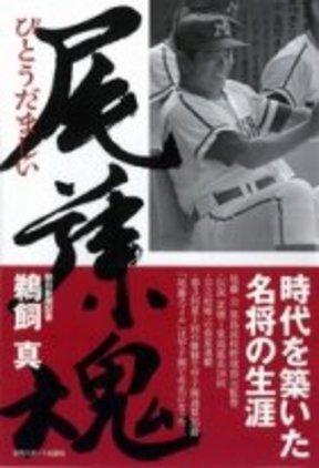 8年連続甲子園出場・智弁和歌山 「名将」を生んだのは偉大な敵だった