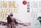 「日本人の誇り」胸に世界と闘った男 「石油」めぐる迫力のノンフィクション・ノベル