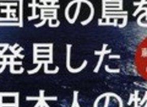 竹島、尖閣諸島、北方領土…なぜ国境の島々は「日本の領土」となったか