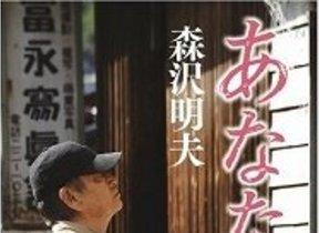 「高倉健」主演映画『あなたへ』 登場人物の「生い立ちと人生模様」際立つ小説化
