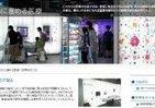 山中教授監修の「iPS細胞」紹介アニメも 日本科学未来館、ミニトーク・標本展示開催