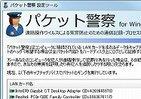 遠隔操作ウイルスによる「冤罪」防止 フリーソフト「パケット警察」