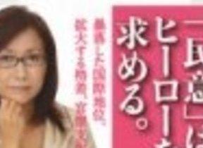 香山リカ氏から橋下市長へ、今再び 「独裁」望む民意の正体とは