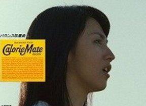 「演技だけでなく歌もうまい」とネットで話題 満島ひかりの中島みゆき「ファイト!」カバーCM